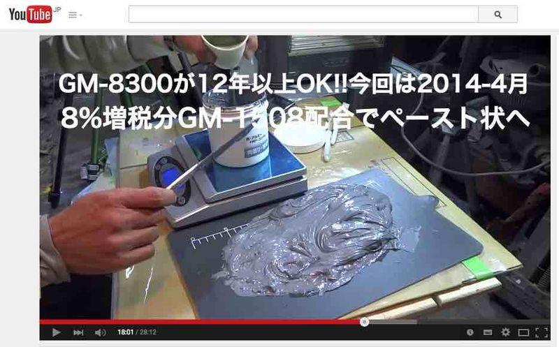 20140315-70BLGM-8300-1508