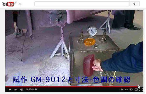 20150307GM-9012-proto